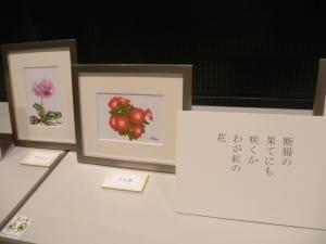 会場に岩崎さんの五行歌と共に飾られた同じ病を生きる兄・健一さんの絵