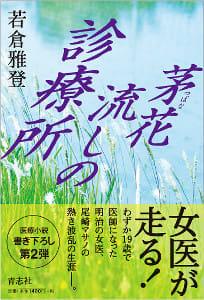 明治の女性医師2人の物語を通じ…日本社会の成熟度を考える