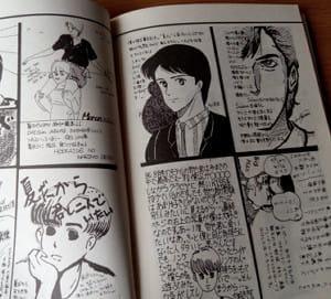 第34話 ゲイ雑誌の今昔
