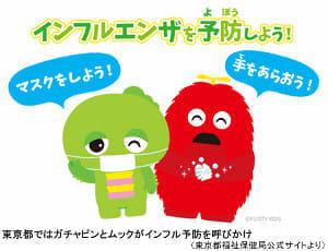 インフル対策、湿度40%以上に―東京都が呼びかけ