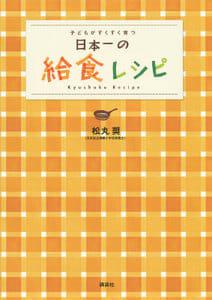 日本一の給食レシピ 子どもがすくすく育つ [ 文京区立青...