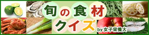 shokuzaiquiz_title_pc