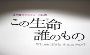 テーマ「『延命治療』とは何か? 無意味な治療と必要な治療を分けるもの」「この生命は誰のもの?」