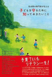 子育て情報を正しく読み解くために 専門家が本を作りました!