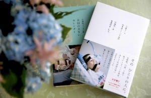 岩崎さんの著書2冊