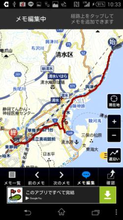20160611キョリ測