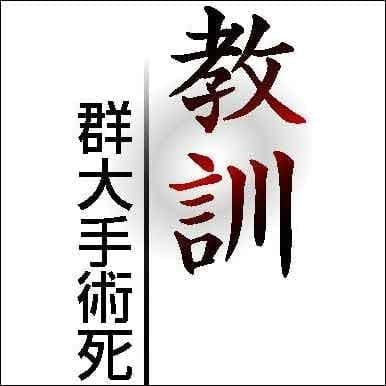 yomidr_gunma_kyokun