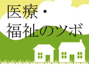 ヨミドクター 医療・福祉のツボ300-225