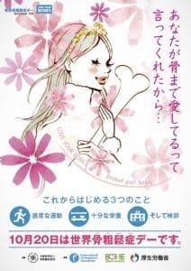 LoveYourBones_poster[1]