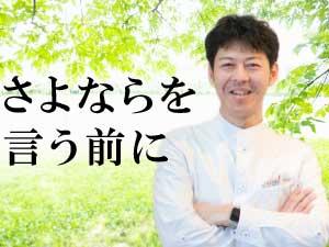 sayonara300-225shinjo