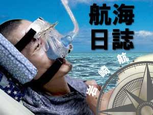 ヨミドクター 筋ジスの詩人 岩崎航海の航海日誌iwasaki300-225
