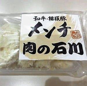 O157が検出された冷凍メンチ(神奈川県提供)