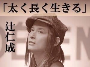 ヨミドクター 辻仁成コラムsuji300-225
