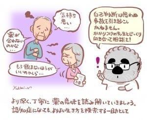 イラスト・名取幸美