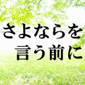 sayonara300-300