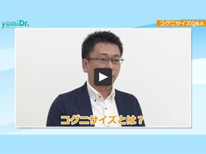 ヨミドクター コグニサイズ 島田裕之先生による総合解説20161219koguni40-300-225