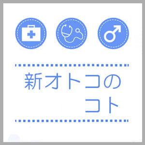 shin-otoko2-300-300