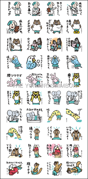 (C)読売新聞社