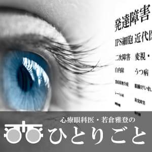 目がいいのに使えない「眼球使用困難症」の方、患者友の会に集合を!