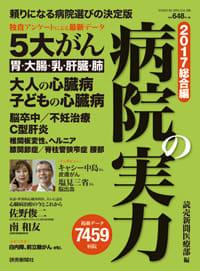 """「病院の実力2017総合編」10人に"""""""