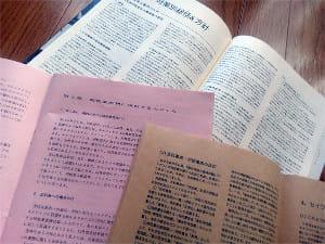 第73話 辞典・事典の偏見記述を訂正していった時代