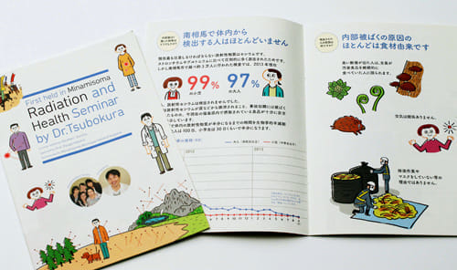 坪倉さんが地元の「ベテランママの会」と作った冊子「福島県南相馬発 坪倉正治先生のよくわかる放射線教室」。英語バージョンもある