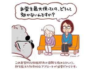ヨミドクター 認知症とともにより良く生きる 認知症の薬が効かない!20170322-027-OYTEI50010-300-225