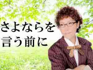 sayonara300-225sakurai