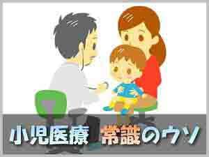 ★ヨミドクター 小児医療 300-225