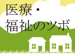 ★ヨミドクター 医療・福祉のツボ300-225