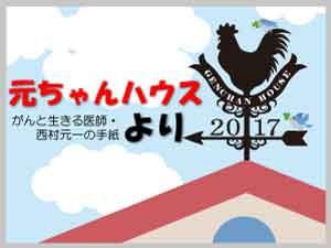 column-nishimura300-225
