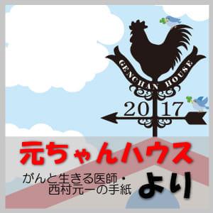 column-nishimura300-300