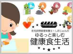 ★ヨミドクター 在宅訪問管理栄養士 しおじゅん300-225