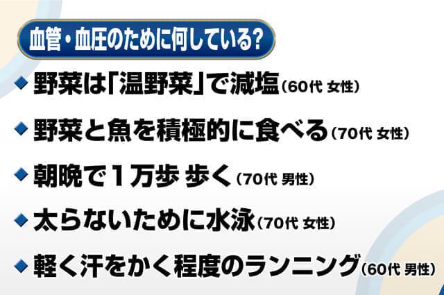 図7 BS日テレ「深層NEWS」より