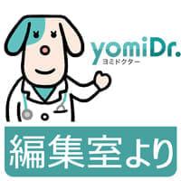 yomiDr編集室よりver03