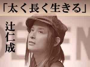 ★辻仁成コラム 太く長く生きるtsuji300-225