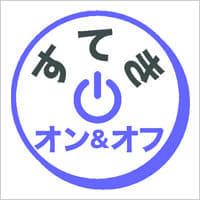 suteki-onoff_200px