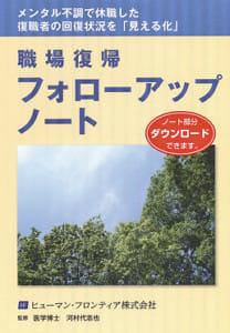 『職場復帰フォローアップノート』 ヒューマン・フロンティア株式会社編