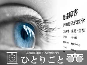 ★ヨミドクター 心療眼科医・若倉hitorigoto-blue-300-225