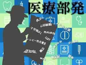 ★ヨミドクター 医療部発300-225