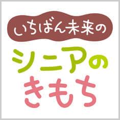 ichiban_mirai_logo_235b