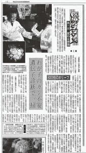 [医療ルネサンス 25年](5)医療部、新聞協会賞3度…97年 他社に先駆け設置