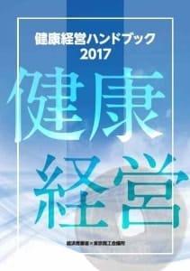 2017健康経営ハンドブック