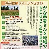 forum_20171029