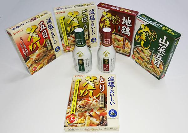しょうゆや釜めしの素などさまざまなジャンルの減塩商品を出している。中には減塩しているのに、「減塩」と表示していないものもある
