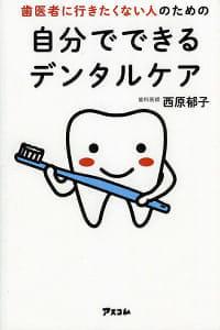 『歯医者に行きたくない人のための 自分でできるデンタルケア』 西原郁子著