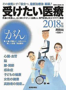 医療ムック本 最新刊発売