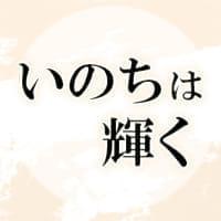 inochihakagayaku200