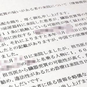1700万円払い中国で移植手術…違法な臓器売買か、仲介団体の実態は闇