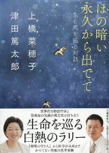 『ほの暗い永久から出でて』 上橋菜穂子、津田篤太郎著